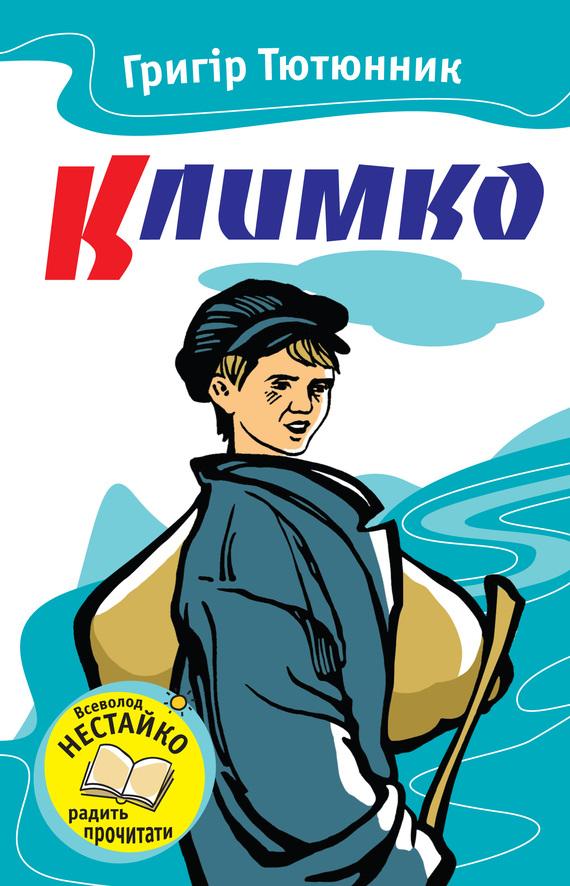 сказка читать на украинском языке